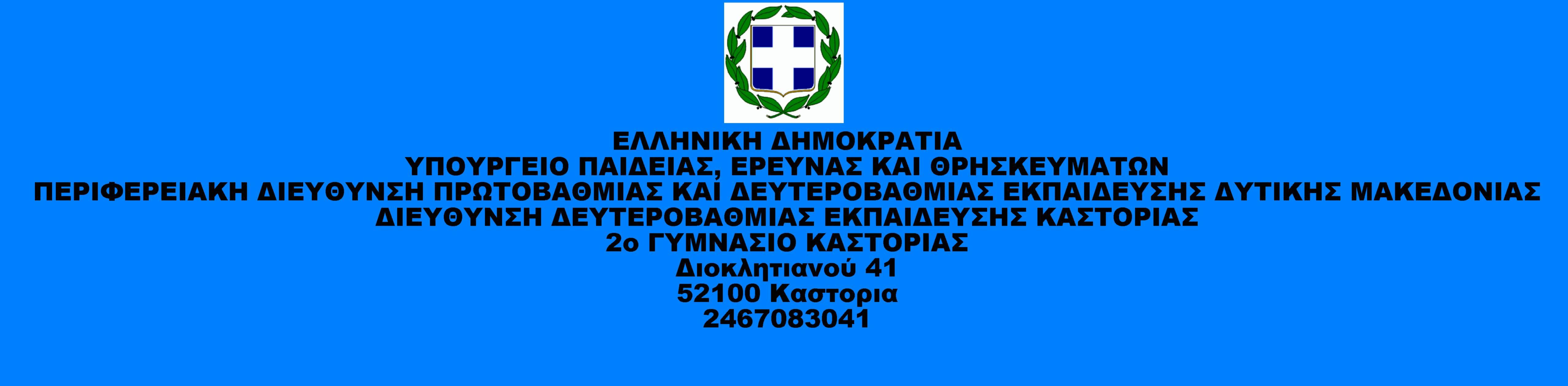 2ο Γυμνάσιο Καστοριάς